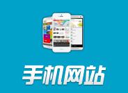 手机网站/手机应用/微商城/微网站/app/小程序/手机网站定制开发,移动端网站