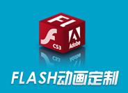 flash动画定制