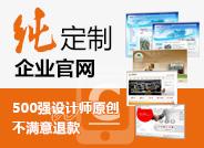 纯定制企业官网