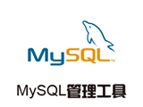 MySQL 管理工具