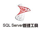 MSSQL 管理工具