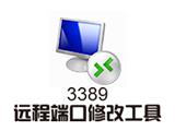 3389远程端口修改工具