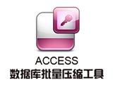 ACCESS数据库批量压缩工具