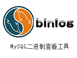 MySQL二进制日志查看工具