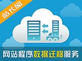 网站数据迁移服务优惠-仅限使用八方网络系统镜像的客户购买