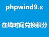 phpwind9.x 在线时间兑换积分插件(UTF8)