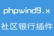 phpwind9.x 积分系列插件之【社区银行】(UTF8)