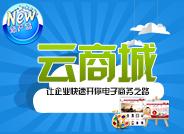 云商城-上海服务中心
