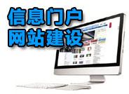 信息门户网站建设