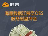 海量数据迁移至OSS磁盘押金