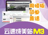云·速成美站M3