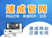 速成官网(速成网站迁移专用)