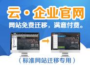 云·企业官网(标准网站迁移专用)