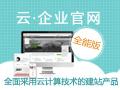 云·企业官网全能版