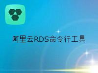 阿里云RDS CLI工具(高级版)