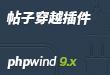 phpwind9.x 帖子穿越插件