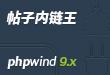 phpwind9.帖子内链王插件
