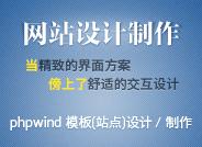phpwind模板(站点)设计制作