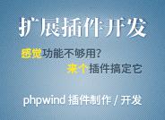 phpwind应用插件制作开发