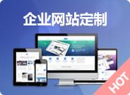 COSMOCMS企业网站定制
