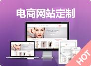 COSMOSHOP电子商务网站定制