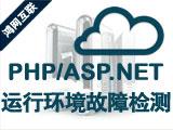 PHP/ASP.NET运行环境故障检测