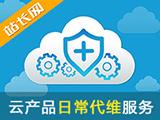云产品日常代维服务(A5)
