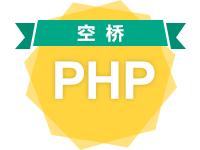 空桥PHP全功能环境(Centos 6.5 64位)