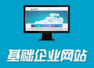 基础企业网站