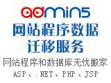 网站程序数据迁移服务(支持ASP、/NET、PHP等)