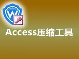 护卫神·Access批量压缩工具