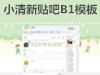 [风哥]phpwind9.x 整站模板小清新贴吧(UTF8)