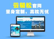 云轻松官网  领先行业企业展示网站,企业网站建设的首选