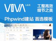 [逻迩]phpwind建站模板VIVA