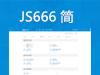 [风哥]phpwind9.x 整站模板之JS666轻模板V1.0(UTF8)