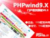 [扣扣]phpwind9.x 门户模板系列V0.3(UTF8)