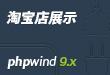 phpwind9.x 淘宝店展示插件(UTF8)