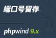 [魅柒]phpwind9.x 端口留存插件