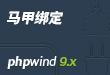 phpwind9.x 马甲绑定插件(UTF8)