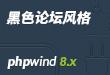 [林克]phpwind8.7 论坛风格--黑色花纹(GBK&UTF8)
