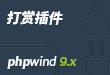 [魅柒]phpwind9.x 积分打赏插件(UTF8)
