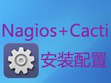Nagios and Cacti安装配置_CPU_内存_硬盘及URL监