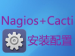 Nagios and Cacti安装配置_CPU_<em>内存</em>_硬盘及URL监