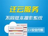 不同版本操作系統遷云服務