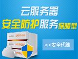 安全漏洞防護服務高級型(標準化生產環境部署,兼容性檢查/漏洞等防護)