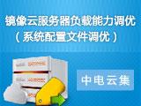 云集镜像云服务器负载能力调优(系统配置文件调优)