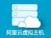阿里云-云虚拟主机1G空间+50M数据库