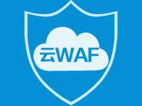 天泰WEB应用防火墙(体验版)